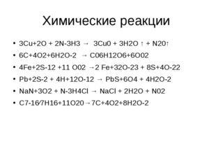 Химические реакции 3Cu+2O + 2N-3H3 → 3Cu0 + 3H2O ↑ + N20↑ 6C+4O2+6H2O-2 → C0