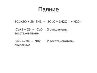 Паяние 3Cu+2O + 2N-3H3 → 3Cu0 + 3H2O ↑ + N20↑ Cu+2 + 2ē → Cu0 3 окислитель