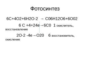 Фотосинтез 6C+4O2+6H2O-2 → C06H12O6+6O02 6 C +4+24e→6C0 1 окислитель, восстан