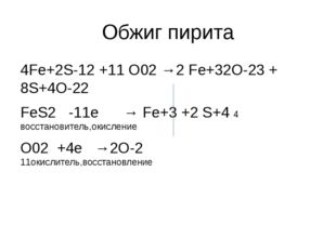Обжиг пирита 4Fe+2S-12 +11 O02 →2 Fe+32O-23 + 8S+4O-22 FeS2 -11e → Fe+3 +2 S+