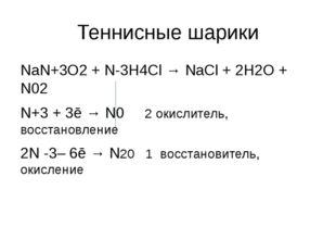 Теннисные шарики NaN+3O2 + N-3H4Cl → NaCl + 2H2O + N02 N+3 + 3ē → N0 2 окисли