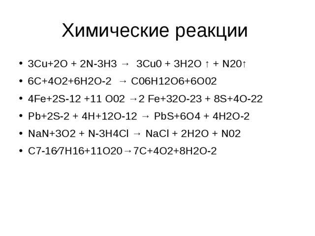 Химические реакции 3Cu+2O + 2N-3H3 → 3Cu0 + 3H2O ↑ + N20↑ 6C+4O2+6H2O-2 → C0...