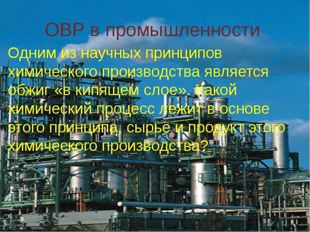 ОВР в промышленности Одним из научных принципов химического производства явля...