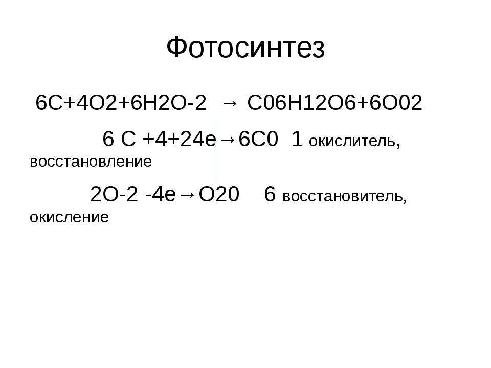 Фотосинтез 6C+4O2+6H2O-2 → C06H12O6+6O02 6 C +4+24e→6C0 1 окислитель, восстан...