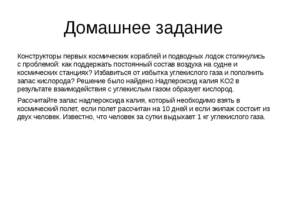 Домашнее задание Конструкторы первых космических кораблей и подводных лодок с...