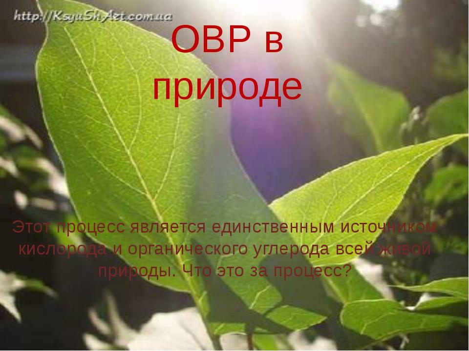 Этот процесс является единственным источником кислорода и органического углер...