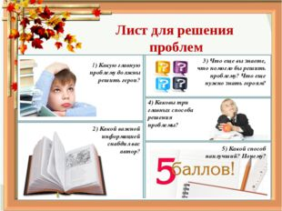 Лист для решения проблем 3) Что еще вы знаете, что помогло бы решить проблему