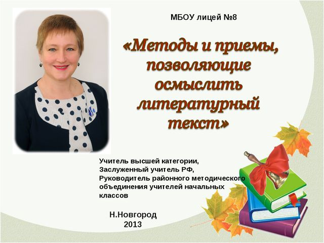 МБОУ лицей №8 Учитель высшей категории, Заслуженный учитель РФ, Руководитель...