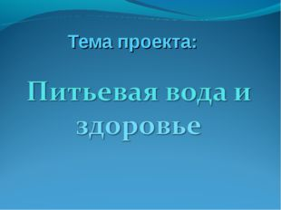 Тема проекта: