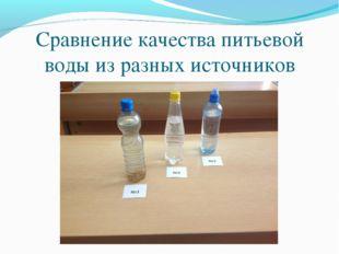 Сравнение качества питьевой воды из разных источников
