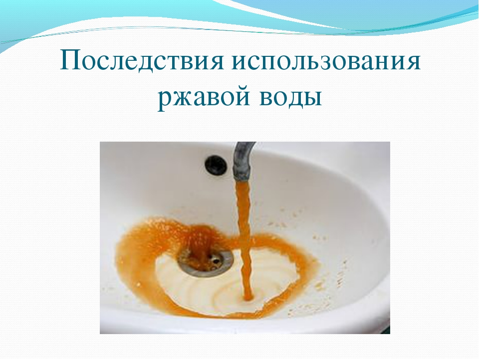 Последствия использования ржавой воды