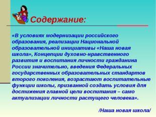 «В условиях модернизации российского образования, реализации Национальной обр