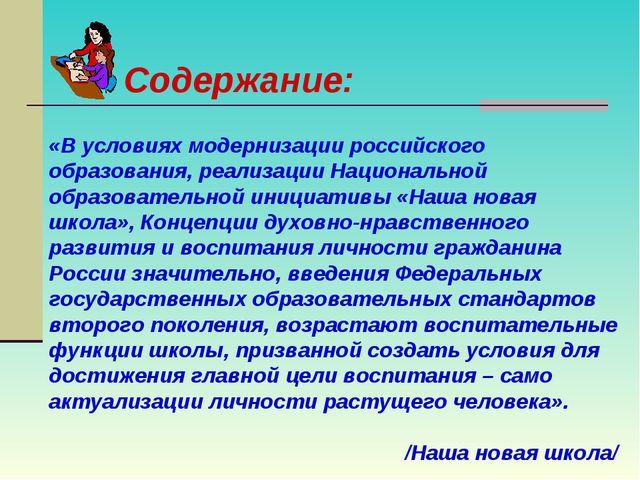 «В условиях модернизации российского образования, реализации Национальной обр...