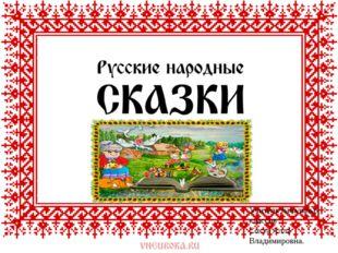 Учитель начальных классов : Сохта Алла Владимировна.