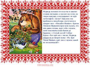 Медведь положил его в кусты и завалил сухими листьями, а сам влез на сосну,