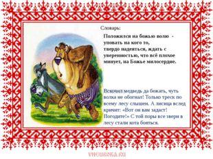 Вскочил медведь да бежать, чуть волка не обогнал! Только треск по всему лесу