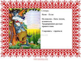 Словарь: Коли - Если На поклон – Бить челом, кланяться, Традиционное русское