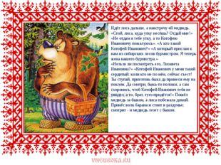 Идёт лиса дальше, а навстречу ей медведь. «Стой, лиса, куда утку несёшь? Отд