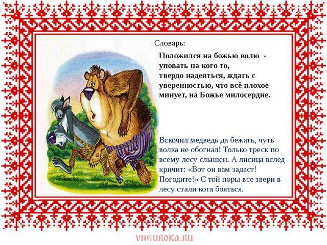 Вскочил медведь да бежать, чуть волка не обогнал! Только треск по всему лесу...