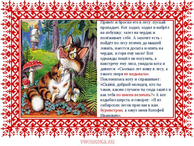 Принёс и бросил его в лесу: пускай пропадает. Кот ходил, ходил и набрёл на и...
