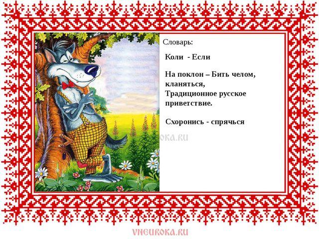 Словарь: Коли - Если На поклон – Бить челом, кланяться, Традиционное русское...