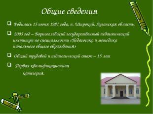 Общие сведения Родилась 15 июня 1981 года, п. Широкий, Луганская область. 200
