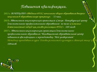 Повышения квалификации. 2013 г. ВОИПКиПРО «Введение ФГОС начального общего об