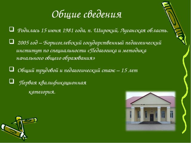 Общие сведения Родилась 15 июня 1981 года, п. Широкий, Луганская область. 200...