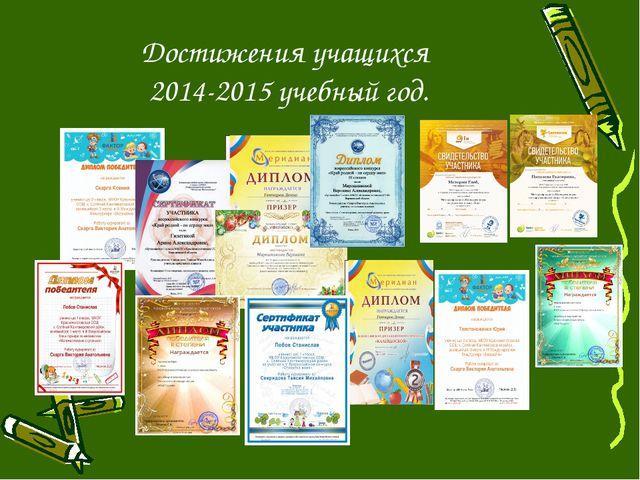Достижения учащихся 2014-2015 учебный год.
