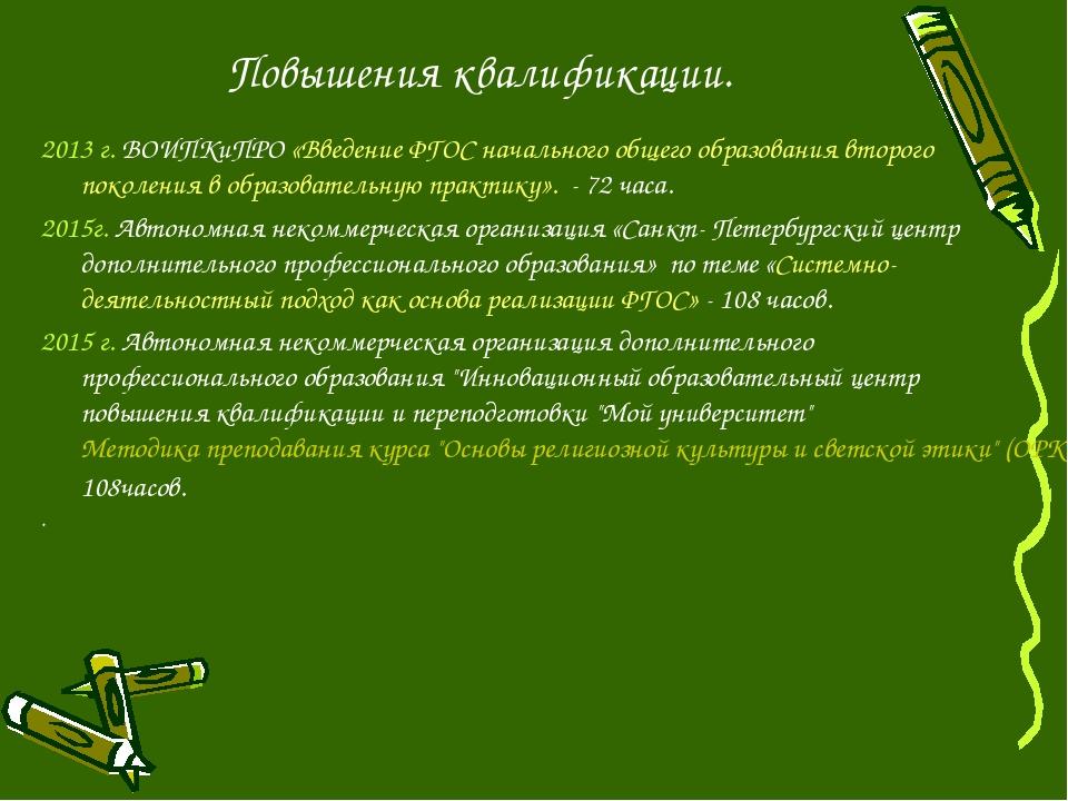 Повышения квалификации. 2013 г. ВОИПКиПРО «Введение ФГОС начального общего об...