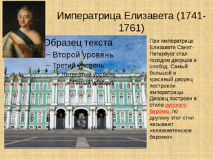 Императрица Елизавета (1741-1761) При императрице Елизавете Санкт-Петербург с