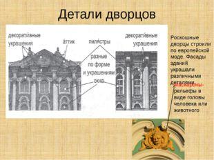 Детали дворцов Роскошные дворцы строили по европейской моде. Фасады зданий ук