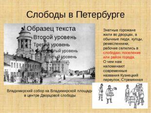 Слободы в Петербурге Знатные горожане жили во дворцах, а обычные люди, купцы,