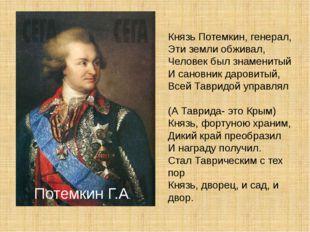 Потемкин Г.А. Князь Потемкин, генерал, Эти земли обживал, Человек был знамен