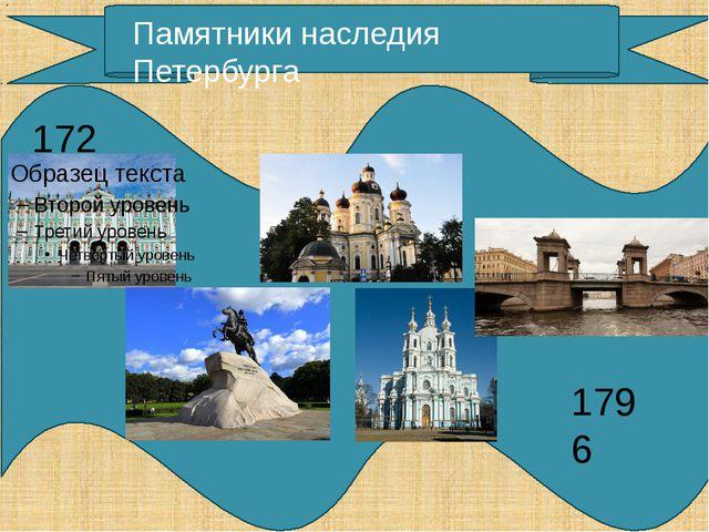 1725 1796 Памятники наследия Петербурга 1725 1796