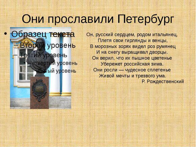Они прославили Петербург Он, русский сердцем, родом итальянец, Плетя свои гир...