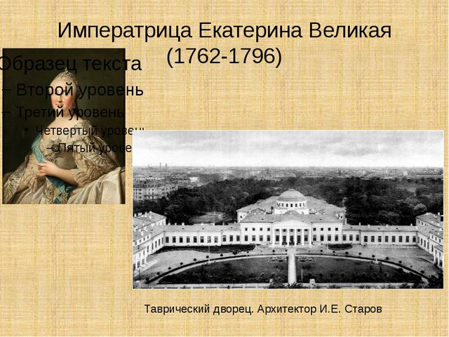 Императрица Екатерина Великая (1762-1796) Таврический дворец. Архитектор И.Е....