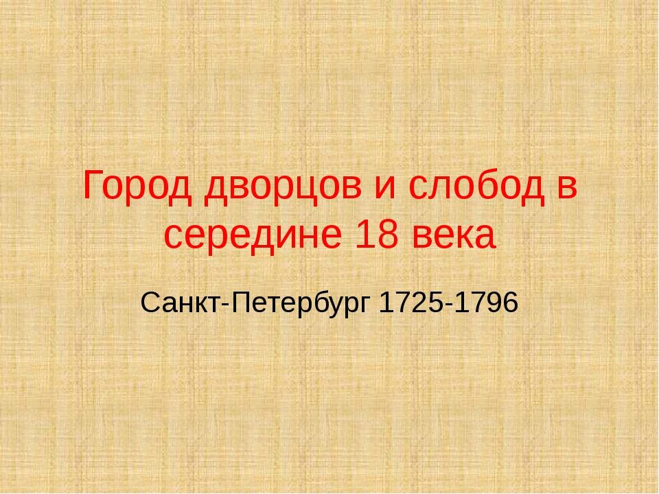 Город дворцов и слобод в середине 18 века Санкт-Петербург 1725-1796
