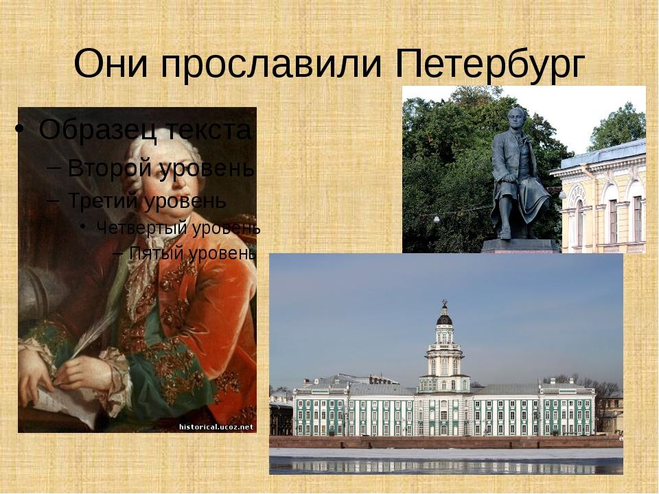 Они прославили Петербург