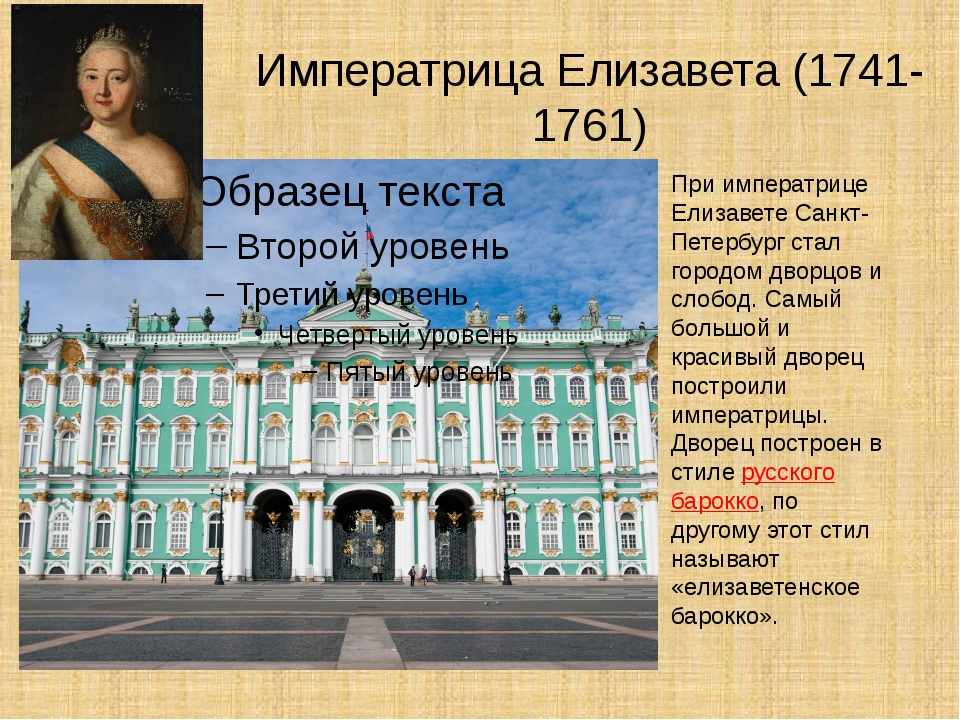 Императрица Елизавета (1741-1761) При императрице Елизавете Санкт-Петербург с...