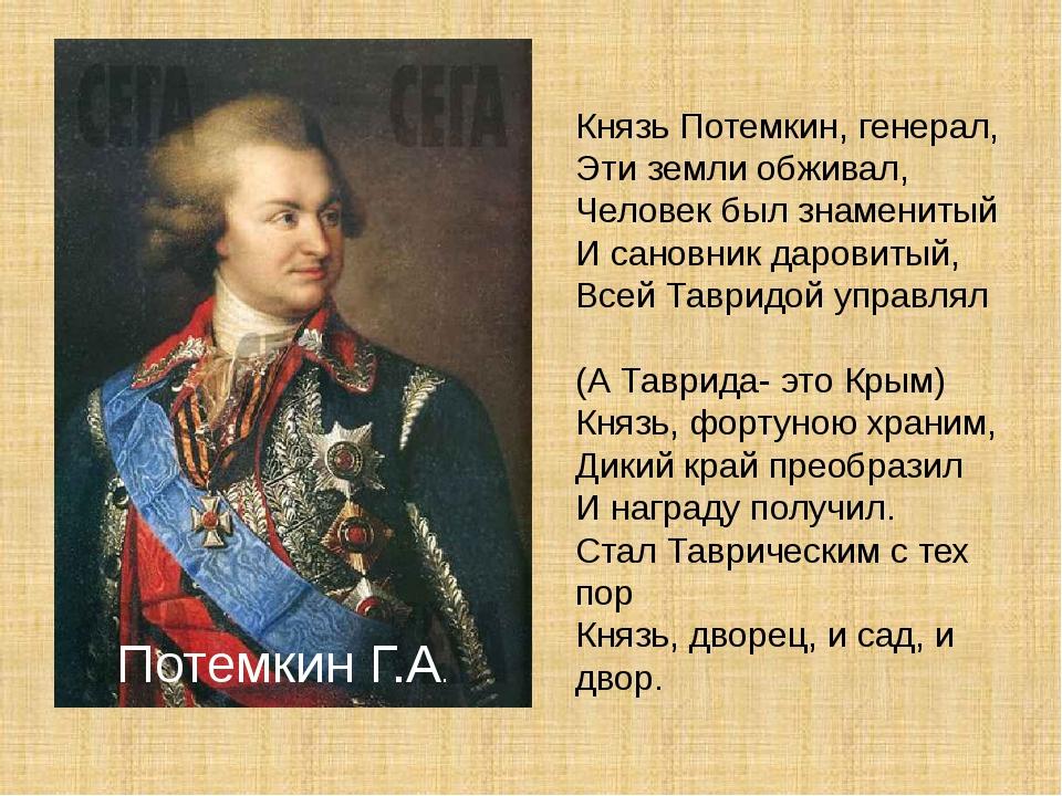 Потемкин Г.А. Князь Потемкин, генерал, Эти земли обживал, Человек был знамен...