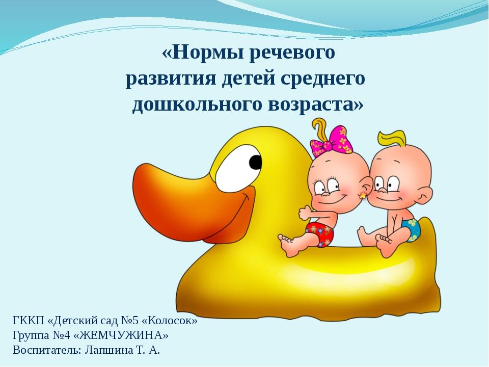 «Нормы речевого развития детей среднего дошкольного возраста» ГККП «Детский с...