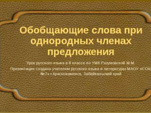 Обобщающие слова при однородных членах предложения Урок русского языка в 8 кл