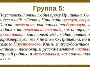 Группа 5: Паустовский очень любил прозу Пришвина. Он так писал о ней: «Слова
