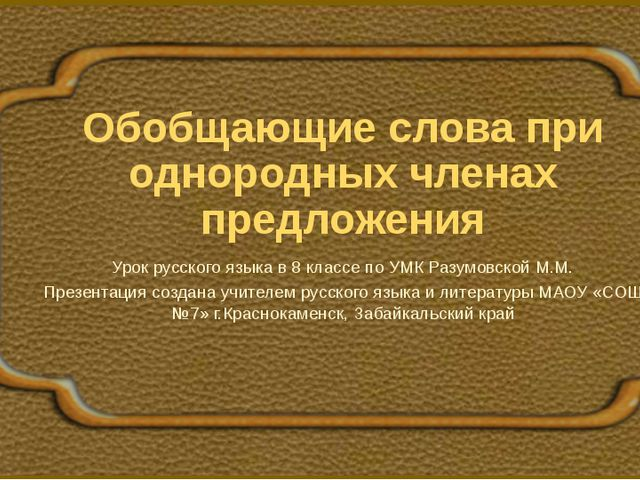 Обобщающие слова при однородных членах предложения Урок русского языка в 8 кл...
