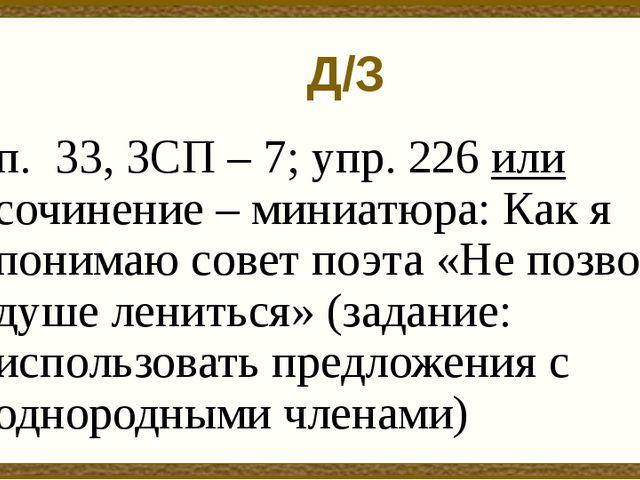 Д/З п. 33, ЗСП – 7; упр. 226 или сочинение – миниатюра: Как я понимаю совет п...