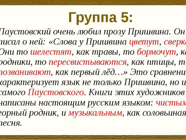 Группа 5: Паустовский очень любил прозу Пришвина. Он так писал о ней: «Слова...