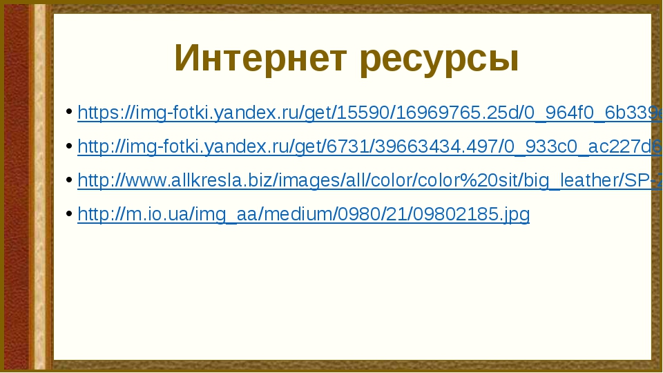 Интернет ресурсы https://img-fotki.yandex.ru/get/15590/16969765.25d/0_964f0_6...