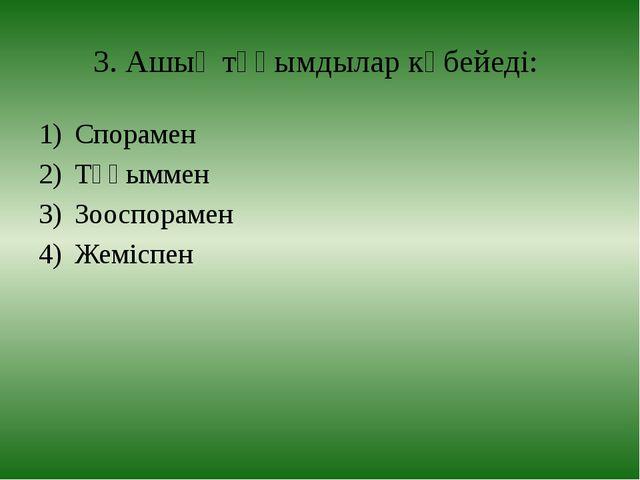 3. Ашық тұқымдылар көбейеді: Спорамен Тұқыммен Зооспорамен Жеміспен