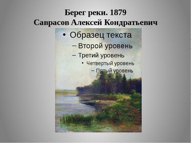 Берег реки. 1879 Саврасов Алексей Кондратьевич